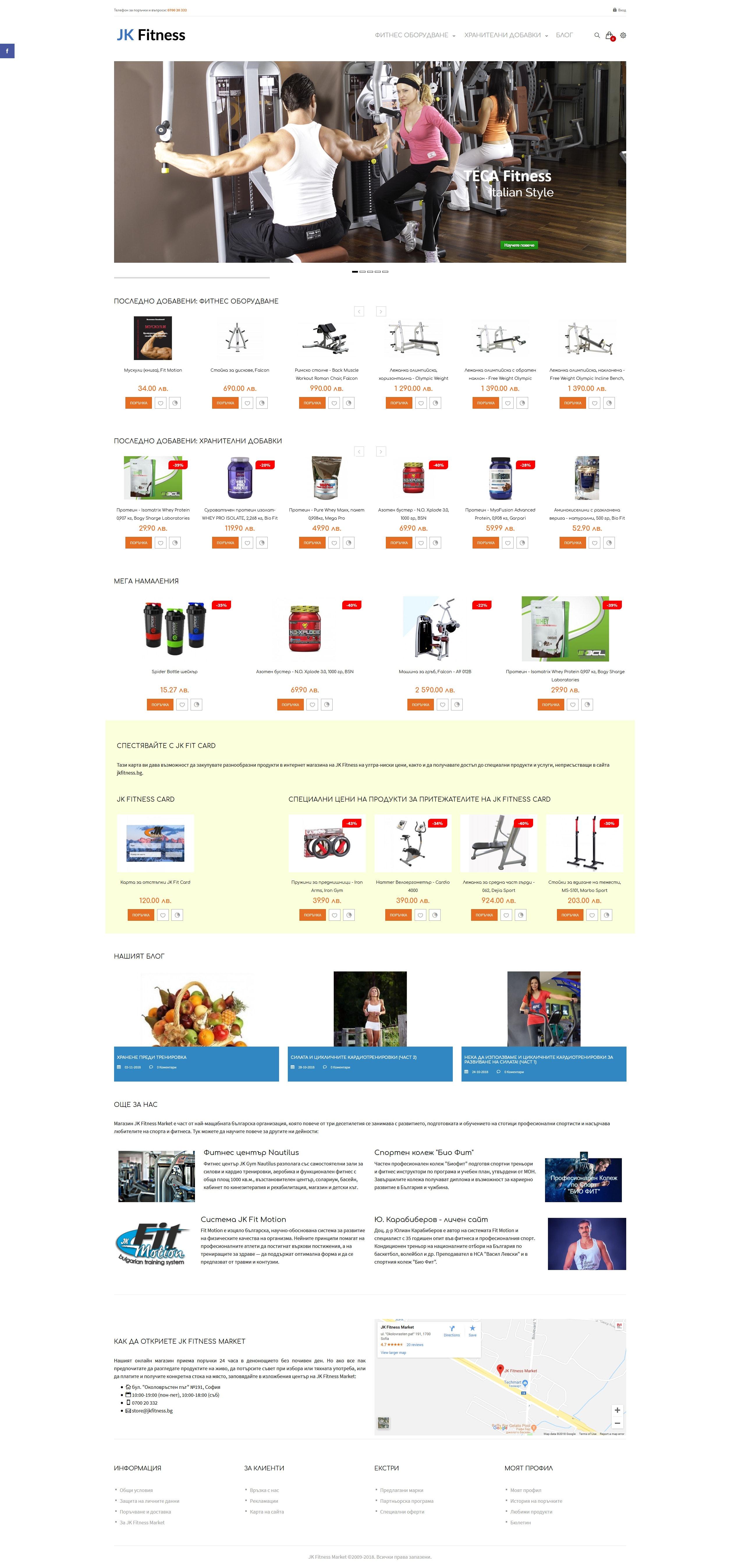 JK Fitness Market онлайн магазин за спортни уреди и хранителни добавки